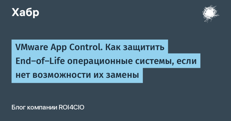 VMware App Control.  How to protect End-of-Life operating systems if there is no way to replace them