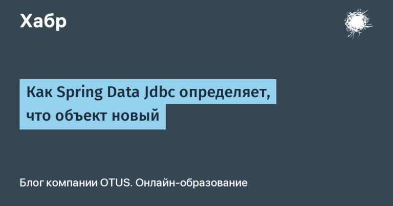 How Spring Data Jdbc determines when an object is new