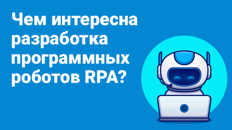 Why is the development of RPA software robots interesting?