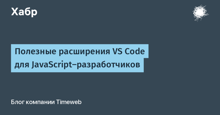 Useful VS Code Extensions for JavaScript Developers