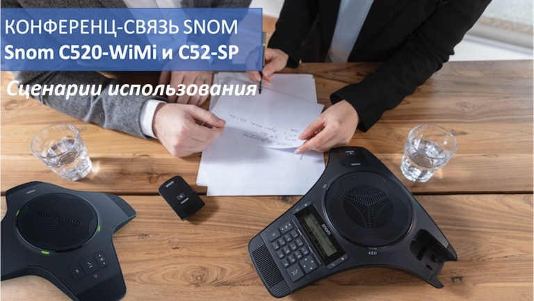 Snom C520-WiMi and C52-SP Conferencing: Use Cases