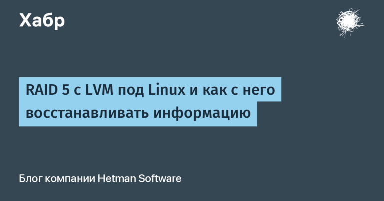 RAID 5 with LVM under Linux and how to recover information from it