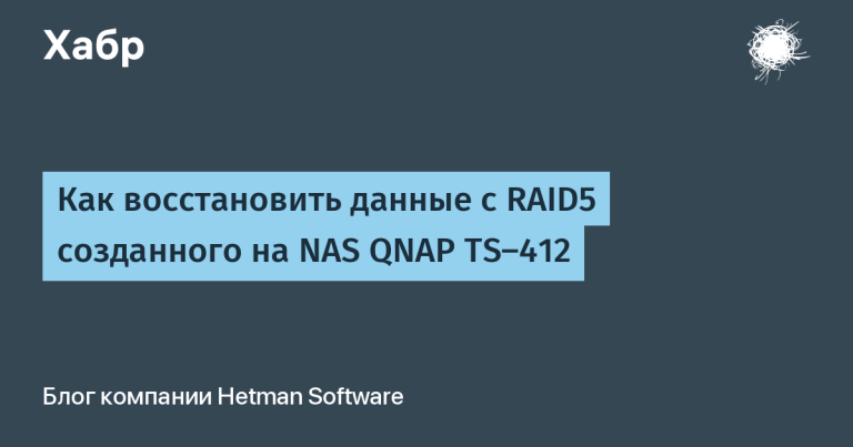 How to recover data from RAID5 created on NAS QNAP TS-412