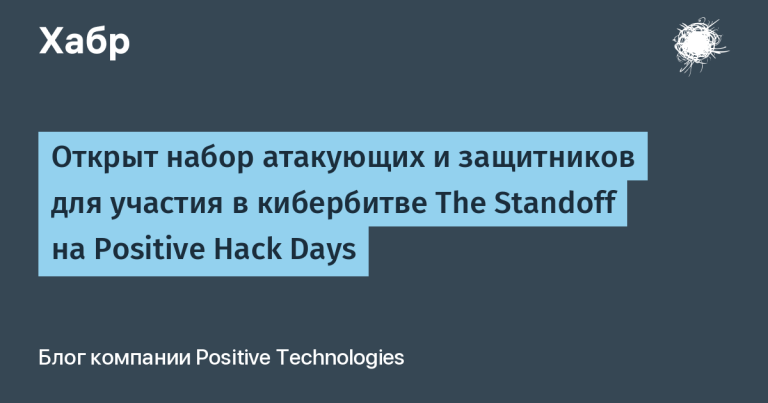 A recruitment of attackers and defenders to participate in The Standoff cyber battle on Positive Hack Days is open