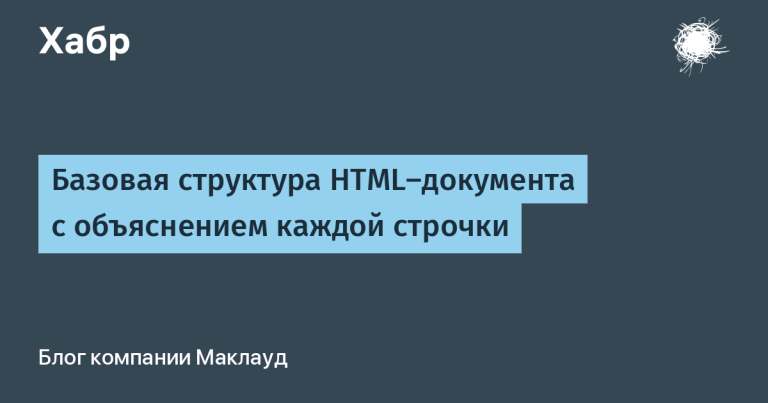 Basic structure of an HTML document with an explanation of each line