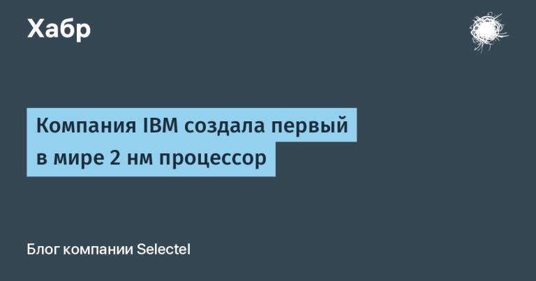 IBM creates the world's first 2nm processor