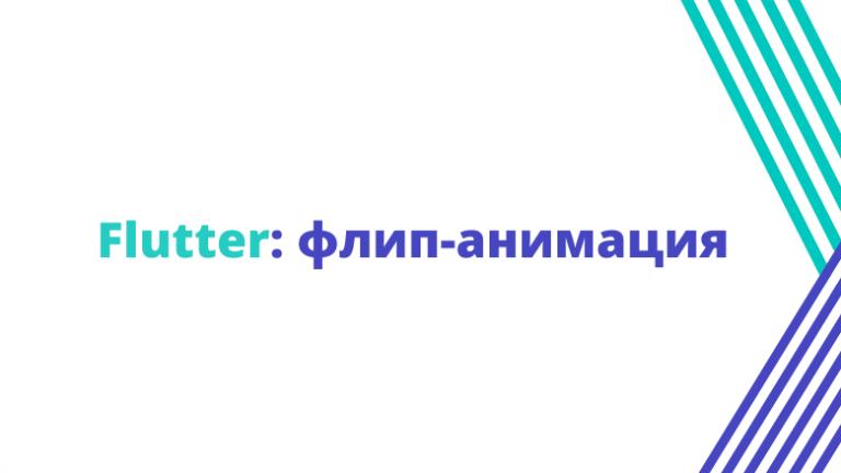 Flutter: flip animation