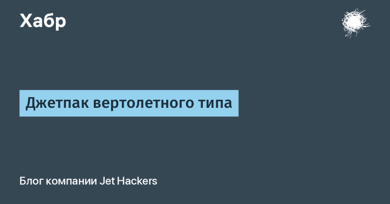 Jetpack helicopter type