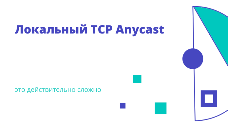 Local TCP Anycast is really hard
