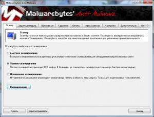 Главное окно программы Malwarebytes' Anti-Malware
