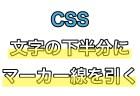 【CSS】文字の下半分にマーカー線を引く