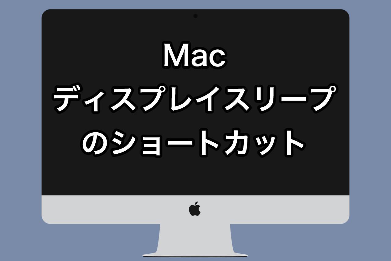 Macでディスプレイのみスリープさせるショートカット