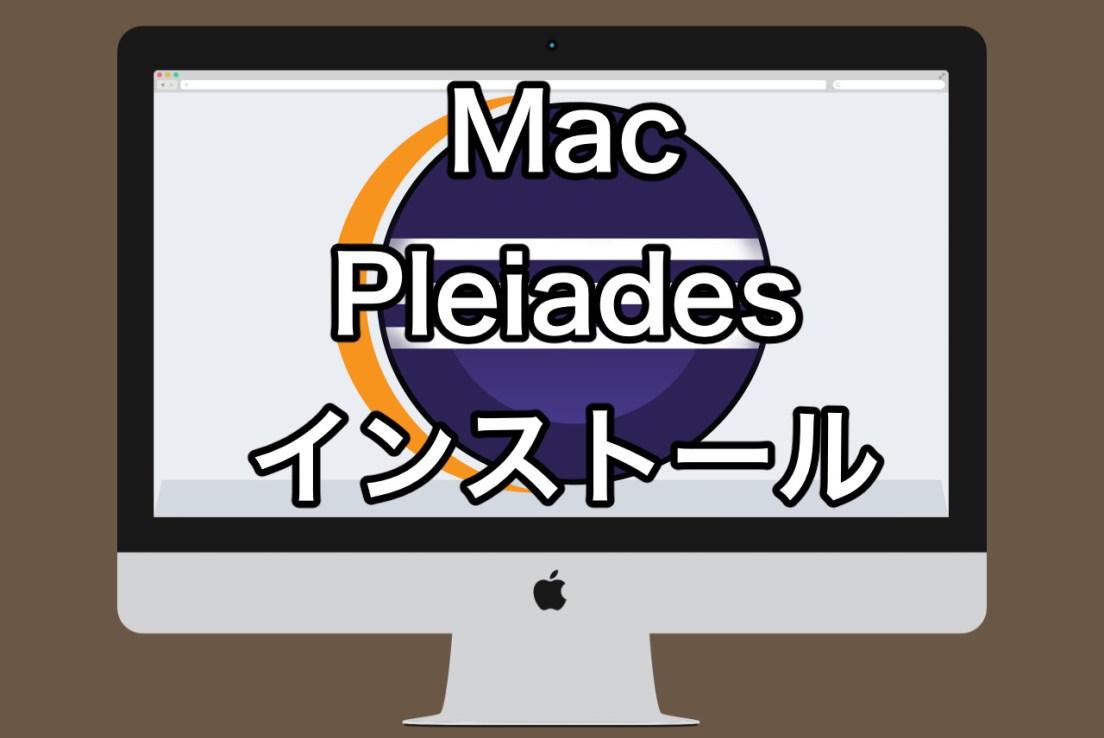 MacにPleiades(Eclipse)をインストールする方法