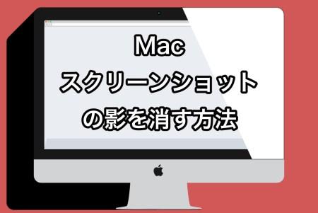 Macのスクリーンショットで影を消す方法