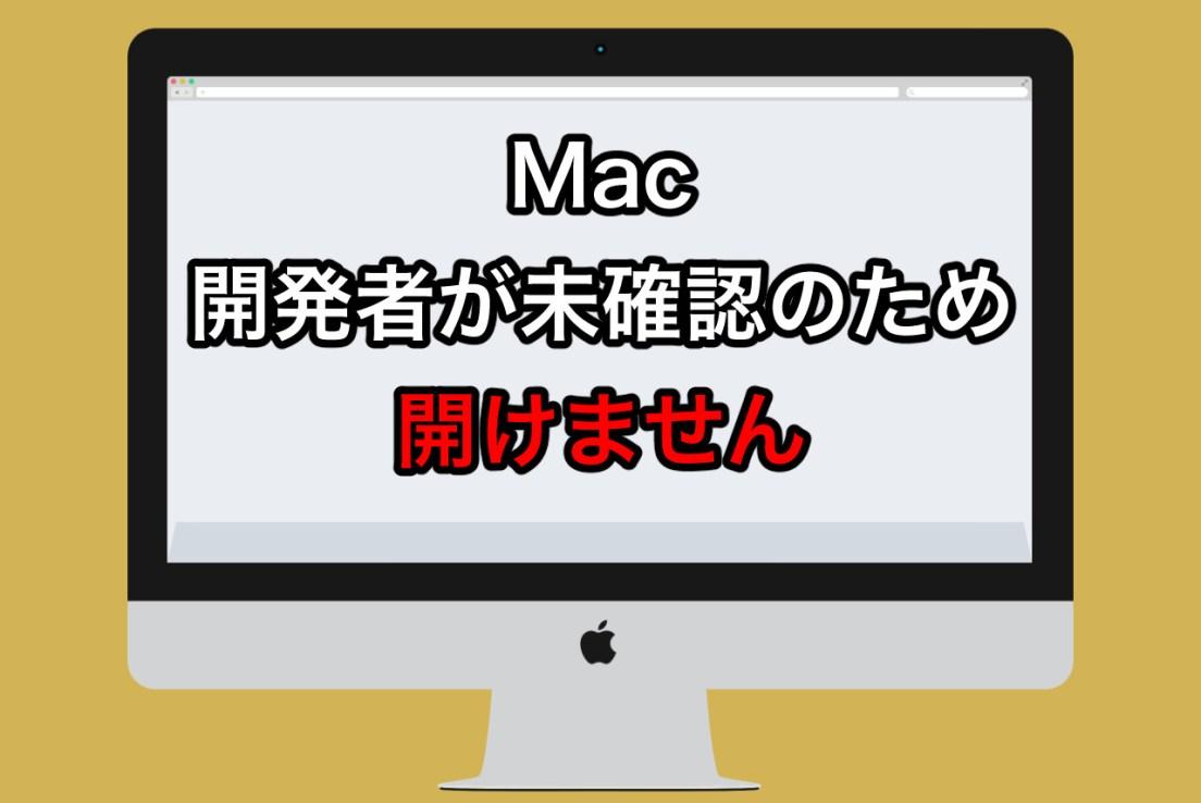 Macで「開発者が未確認で開けません」と出た時の対処法