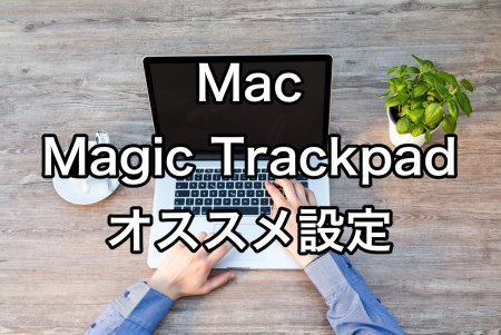 MacのMagic Trackpadオススメ設定