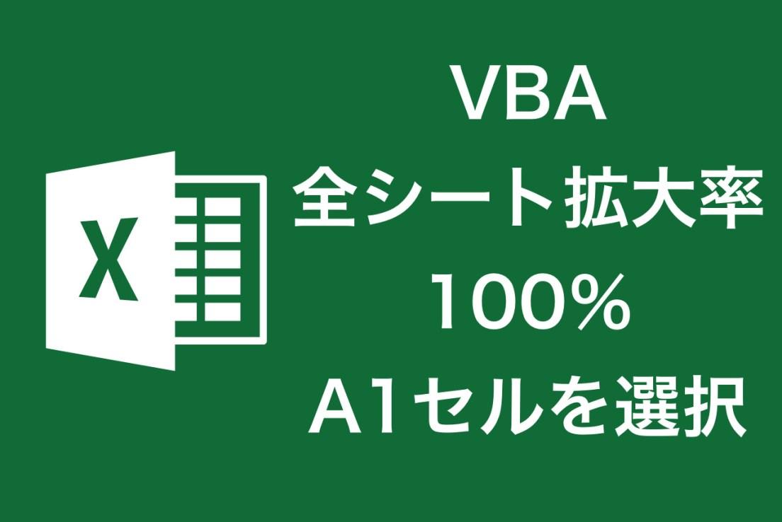 【VBA】全シート拡大率100%にしてA1セルを選択する