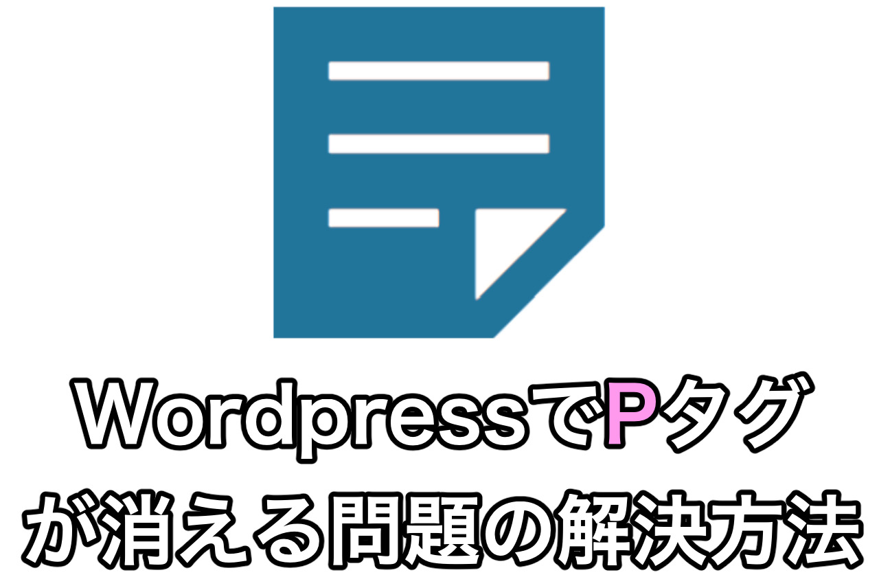 Wordpress Pタグ消える