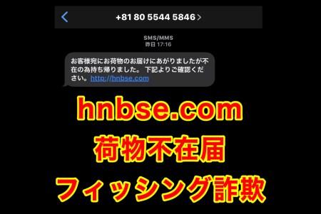 「hnbse.com」荷物不在届はフィッシング詐欺なので注意