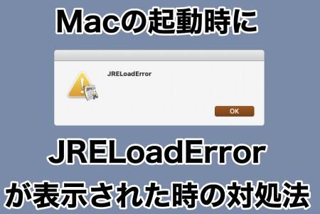 Macの起動時にJRELoadErrorが表示された時の対処法