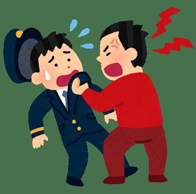 駅員へカスハラ