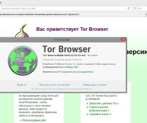 Tor Browser 7.0.1