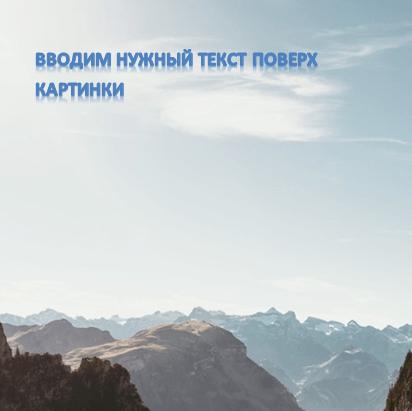 Πώς να εισαγάγετε κείμενο σε μια εικόνα στο Word