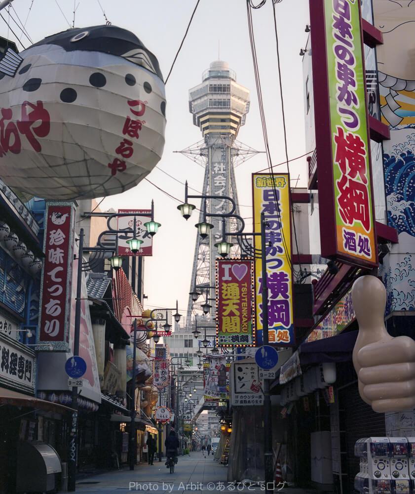 大阪新世界、通天閣とずぼらやのフグ