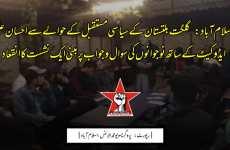 اسلام آباد: گلگت بلتستان کے سیاسی مستقبل کے حوالے سے احسان علی ایڈوکیٹ کے ساتھ طلباء اور نوجوانوں کی سوال و جواب پر مبنی ایک نشست کا انقعاد