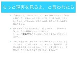 2014_04_19ハタラクラス.031