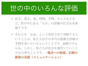 2014_04_19ハタラクラス.011