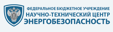 ФБУ НТЦ Энергобезопасность