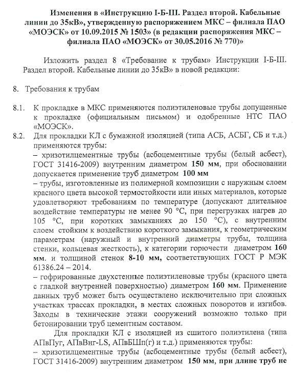 Изменения к инструкции I-Б-III. Требование к трубам ПНД.