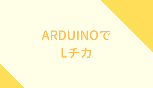 Arduinoで電子制御① Lチカ!