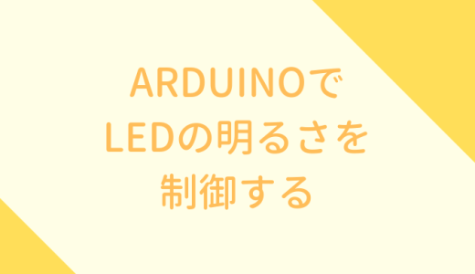 Arduinoで電子制御③ もっともっとLチカ!PWM制御でLEDの明るさを制御する