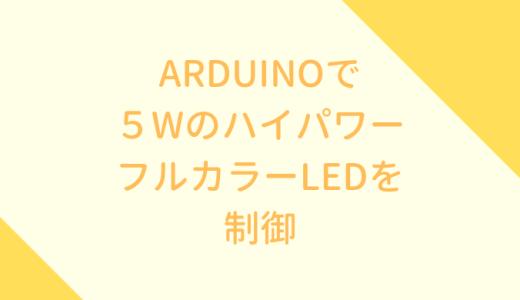 ArduinoでハイパワーのフルカラーLEDを制御する