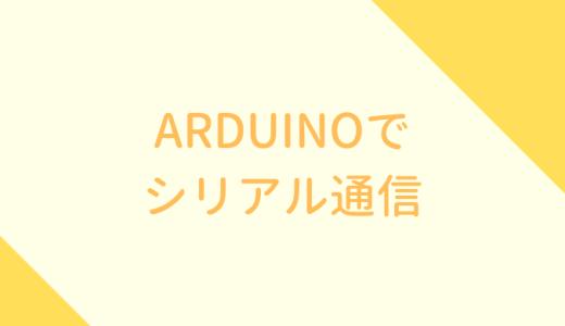 Arduinoでシリアル通信1