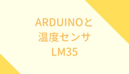 Arduinoで電子制御⑤ 温度センサLM35を使う