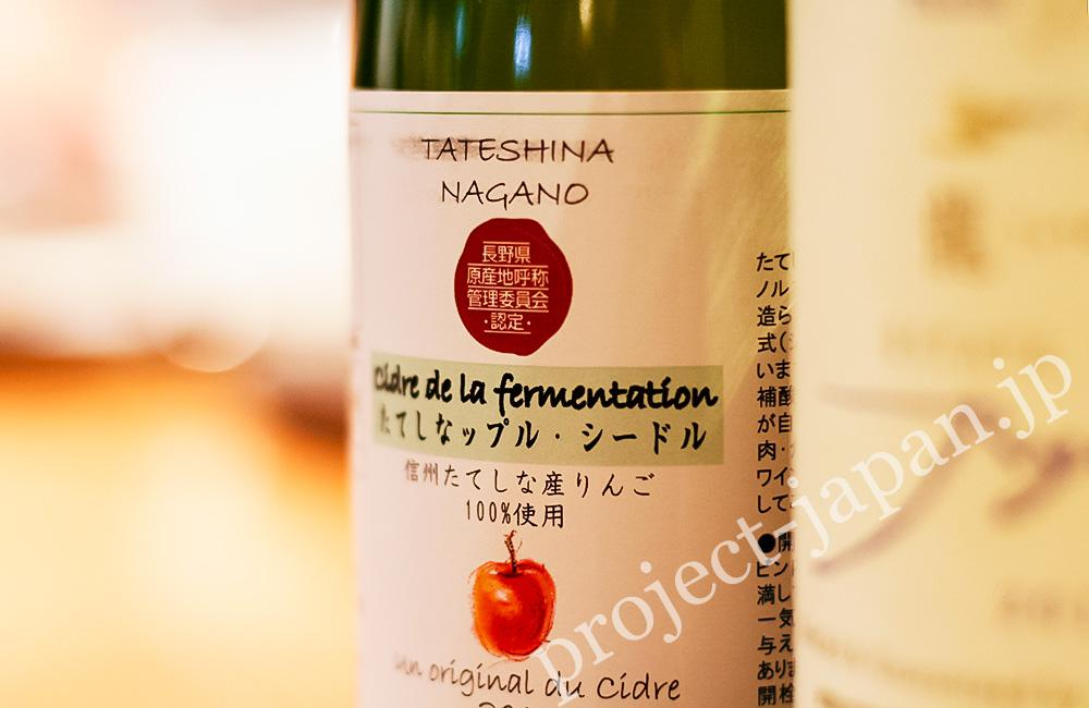 Toast; Tateshinapple Cidre (Tateshinapple Furuya Winery)
