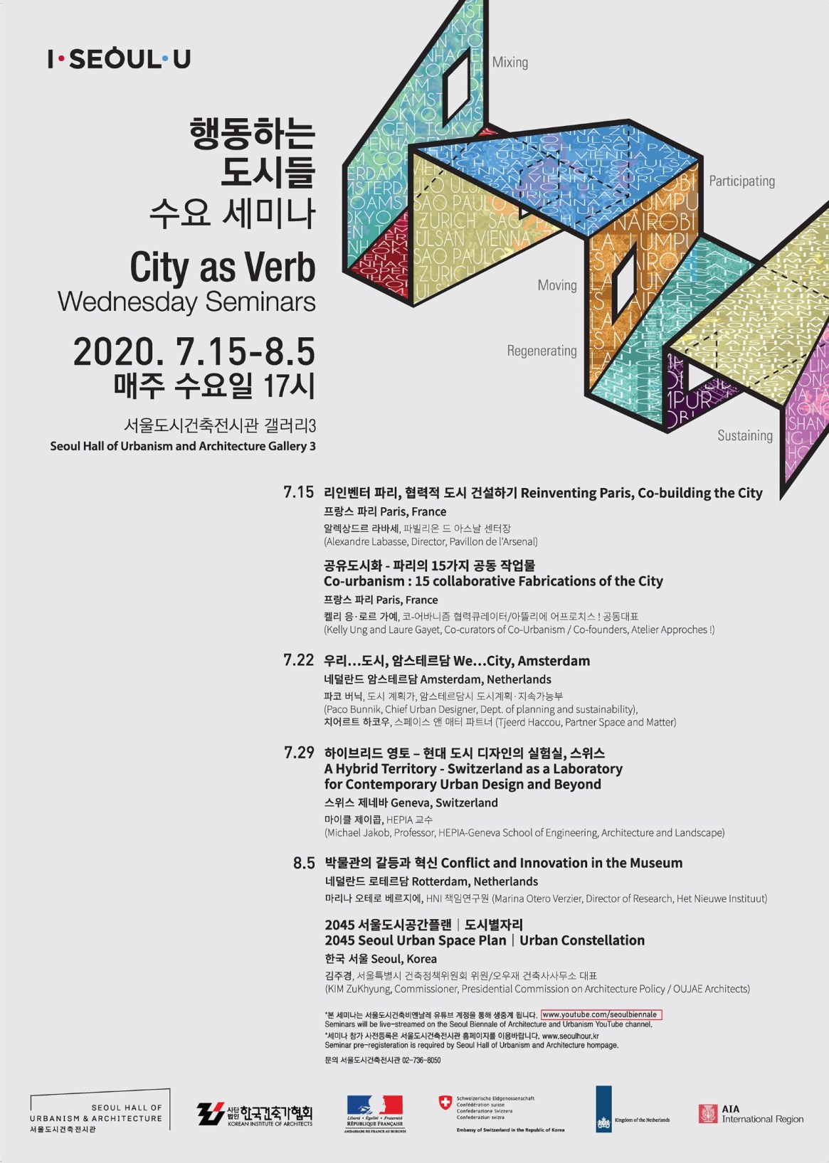 city as verb-seminar poster-web