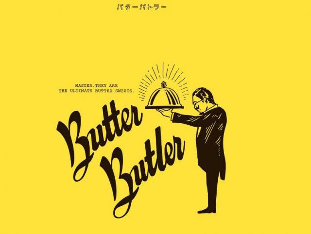 バターバトラー店舗一覧