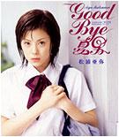 GOOD BYE Natsuo