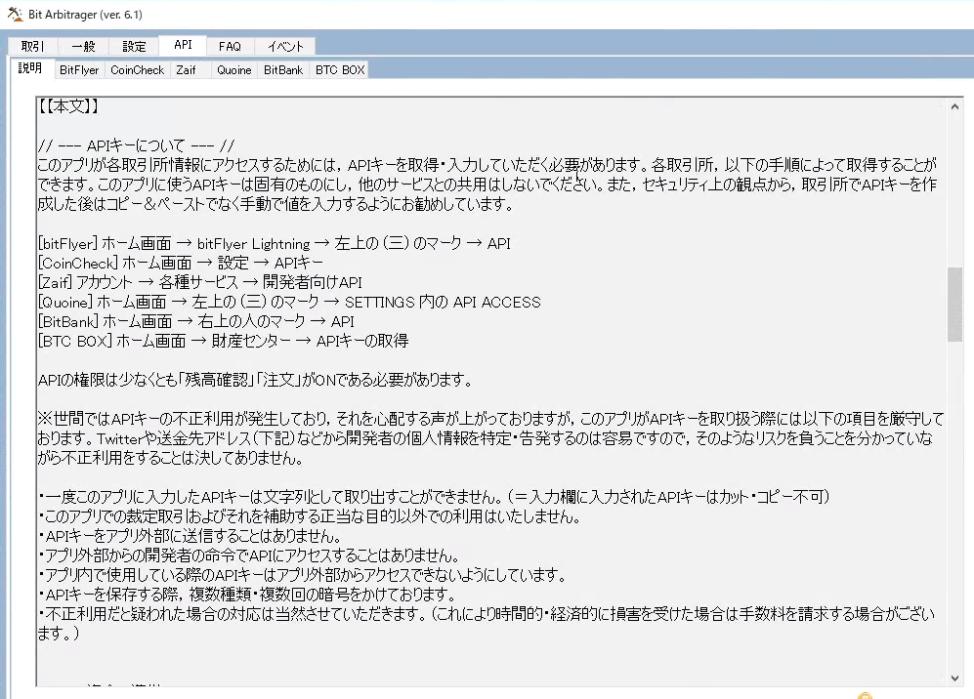 Bit ArbitragerのAPIキーの設定のやり方文章画面