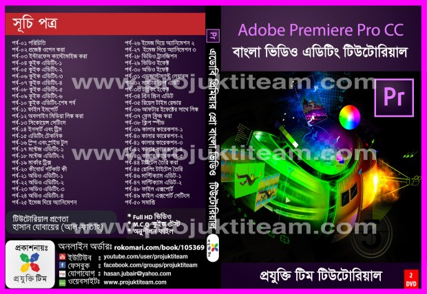 Adobe Premiere Pro CC Bangla Tutorial