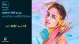 ফটোশপ সিসি ২০১৮ বাংলা টিউটোরিয়াল পর্ব-০৩ (zoom tool)