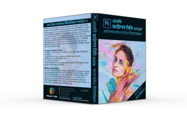 Photoshop-cc-2018-dvd-cover-low