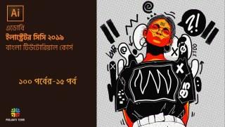 ইলাস্ট্রেটর সিসি ২০১৯ বাংলা টিউটোরিয়াল পর্ব-১৫ (Factory icon project final)