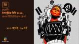 ইলাস্ট্রেটর সিসি ২০১৯ বাংলা টিউটোরিয়াল পর্ব-০৯ (Panning)