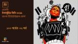 ইলাস্ট্রেটর সিসি ২০১৯ বাংলা টিউটোরিয়াল পর্ব-০২ (Create Document)