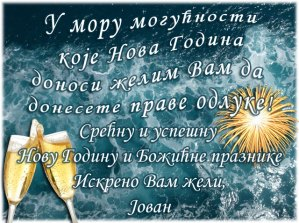 Srecna Nova godina